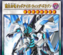 Odd-Eyes Wing Dragon (anime)