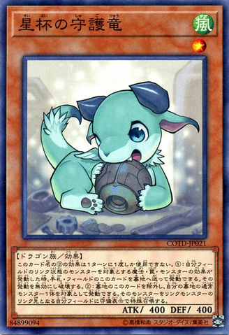 File:WorldChaliceGuardragon-COTD-JP-C.png