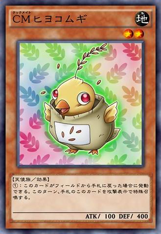File:CookpalCluckwheat-JP-Anime-AV.png