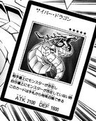 CyberDragon-JP-Manga-GX