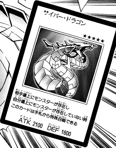 File:CyberDragon-JP-Manga-GX.png