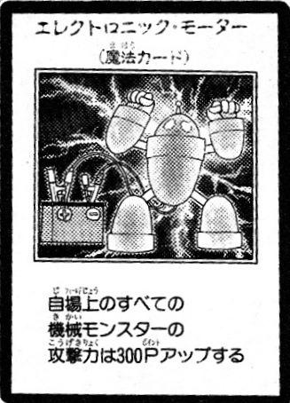 File:ElectronicMotor-JP-Manga-GX.png