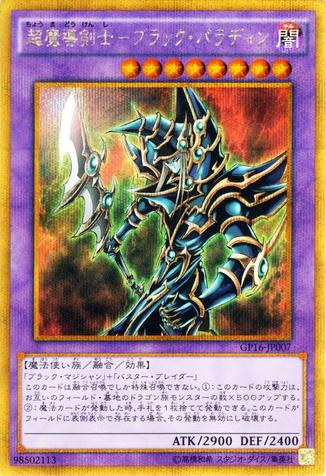 File:DarkPaladin-GP16-JP-GScR.png