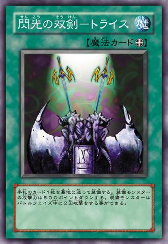 File:TwinSwordsofFlashingLight-Tryce-JP-Anime-5D.png