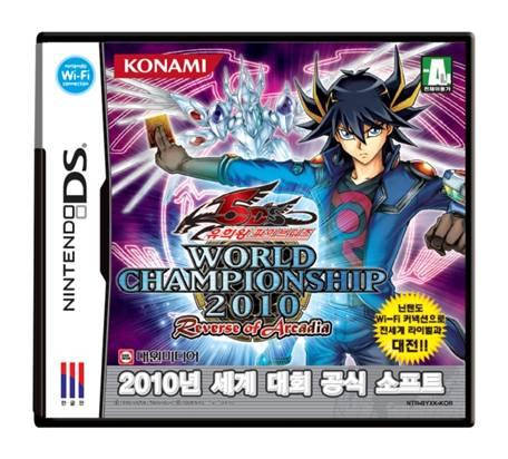 File:WC2010-VideoGame-3.jpg