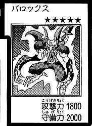 File:Barox-JP-Manga-DM.png