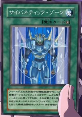 File:CyberneticZone-JP-Anime-GX.png
