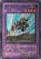 File:FossilMachineSkullBuggy-JP-Anime-GX.png