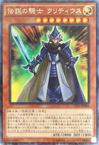 File:LegendaryKnightCritias-CPD1-JP-CR.png