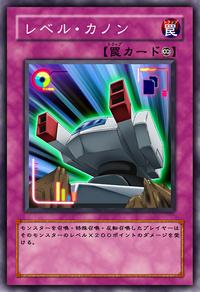 LevelCannon-JP-Anime-5D