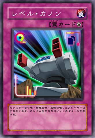 File:LevelCannon-JP-Anime-5D.png