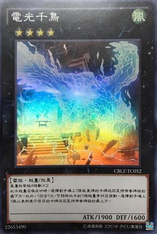 File:LightningChidori-CBLZ-TC-SR.png