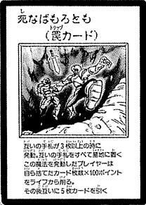 File:MultipleDestruction-JP-Manga-DM.png