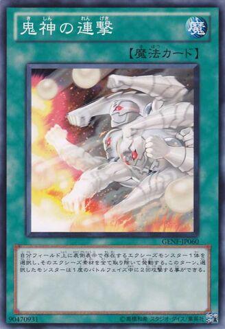 File:OniGamiCombo-GENF-JP-C.jpg