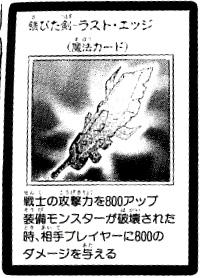 File:RustedBladeRustEdge-JP-Manga-5D.jpg