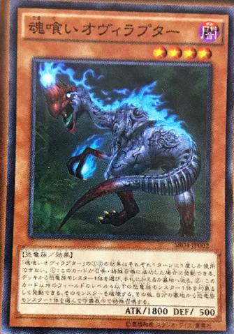 File:SouleatingOviraptor-SR04-JP-OP.png