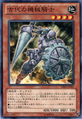 AncientGearKnight-DE02-JP-C.png