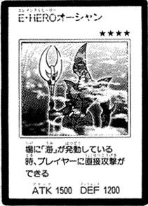 File:ElementalHEROOcean-JP-Manga-GX.png