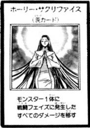 File:HolySacrifice-JP-Manga-R.png