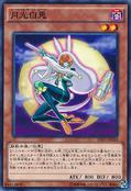 LunalightWhiteRabbit-SHVI-JP-C
