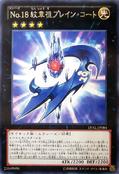 Number18HeraldryPatriarch-LVAL-JP-R