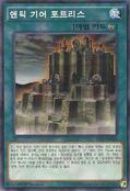 AncientGearFortress-SR03-KR-NPR-1E