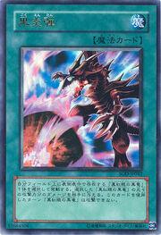InfernoFireBlast-SOD-JP-UR