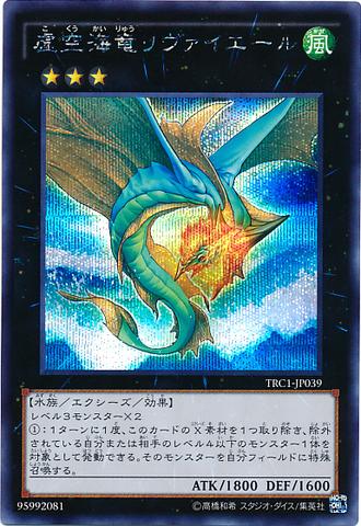 File:LeviairtheSeaDragon-TRC1-JP-ScR.png