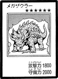 File:Megasaurus-JP-Manga-DM.png