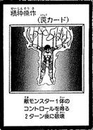 MindControl-JP-Manga-DM