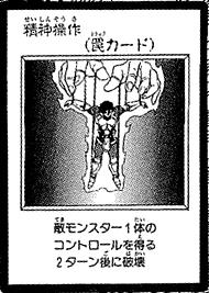 File:MindControl-JP-Manga-DM.png