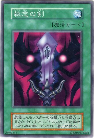 File:SwordofDeepSeated-V7-JP-C.jpg