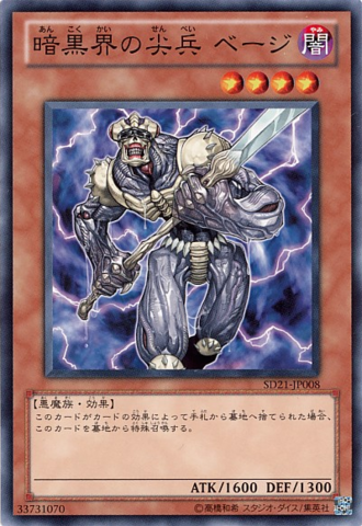 File:BeiigeVanguardofDarkWorld-SD21-JP-C.png