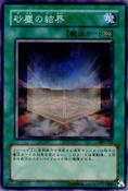DustBarrier-309-JP-C