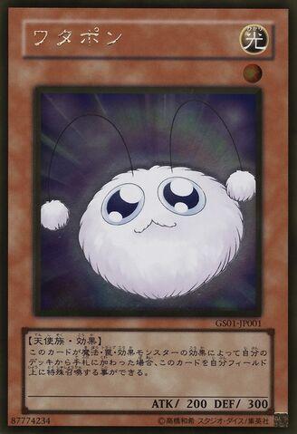 File:Watapon-GS01-JP-GUR.jpg