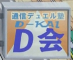 File:Communication Duel School Ad.png