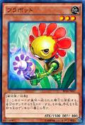 Flowerbot-EP14-JP-C