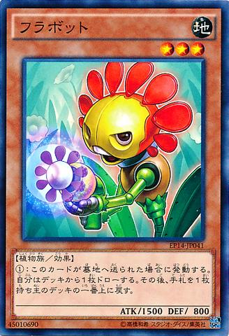 File:Flowerbot-EP14-JP-C.png