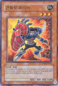 GauntletWarrior-DP09-KR-UR-UE