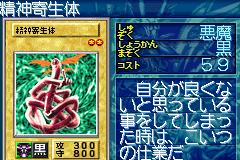 File:Kiseitai-GB8-JP-VG.png