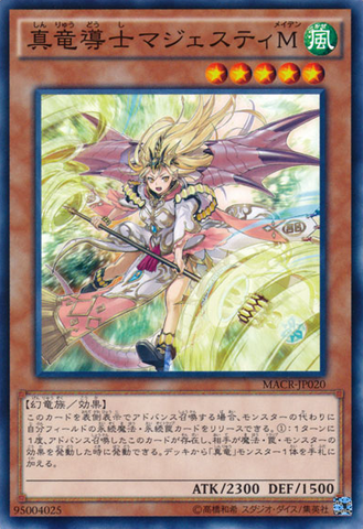 File:MajestyMaidentheTrueDracocaster-MACR-JP-C.png