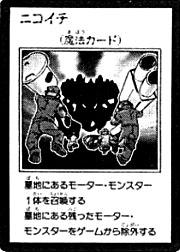 File:TwoforOneRepairJob-JP-Manga-R.jpg