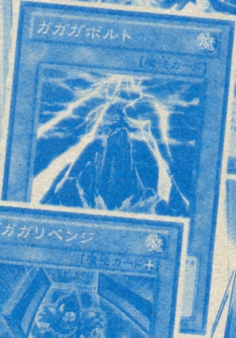 File:Gagagabolt-JP-Manga-DZ.png