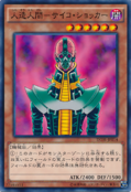 Jinzo-DC01-JP-C