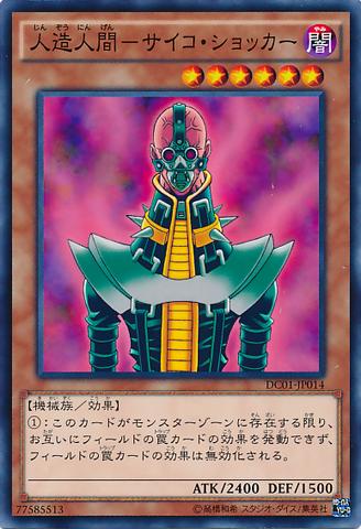 File:Jinzo-DC01-JP-C.png