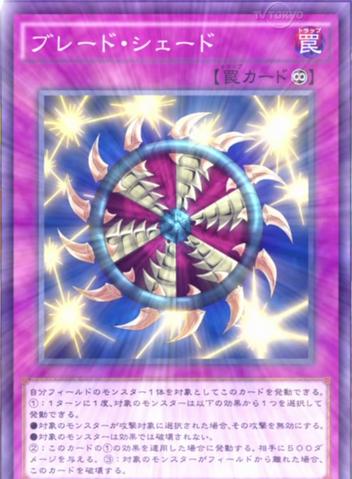File:BladeShade-JP-Anime-AV.png