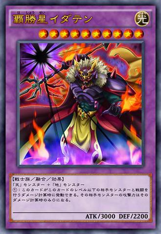File:IdatentheConquerorStar-JP-Anime-AV-2.png