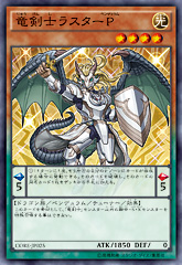File:LusterPendulumtheDracoslayer-CORE-JP-OP.png