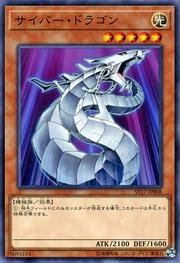CyberDragon-ST17-JP-C