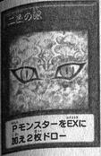 DualColoredEyes-JP-Manga-DY